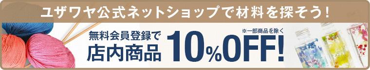 ユザワヤ公式ネットショップで材料を探そう!無料会員登録で店内商品15%OFF!※一部商品を除く