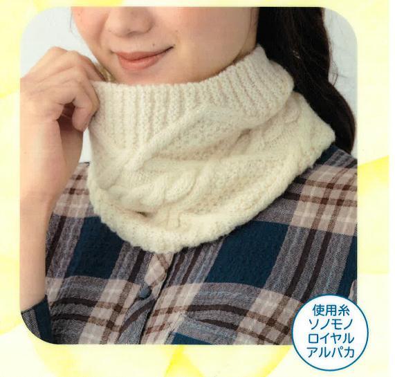手編みの日