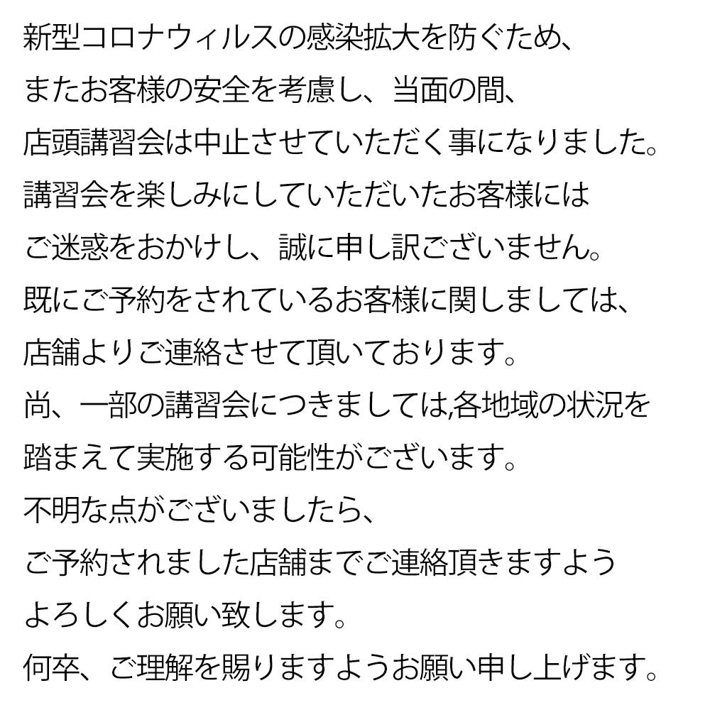 店頭講習会(ワークショップ)中止のお知らせ