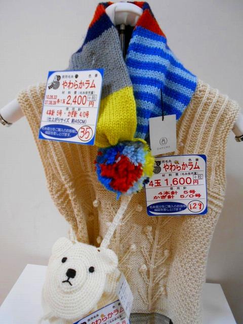 ダルマ毛糸手編み講習