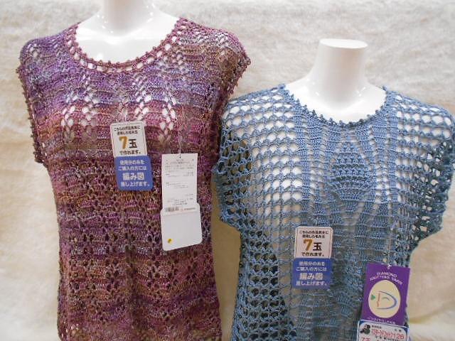 手編み(ダイヤ毛糸)  午後の部