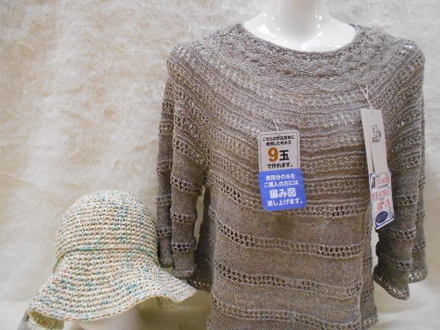 はじめての手編み